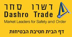 דשרו סחר - חטיבת בטיחות וארגון